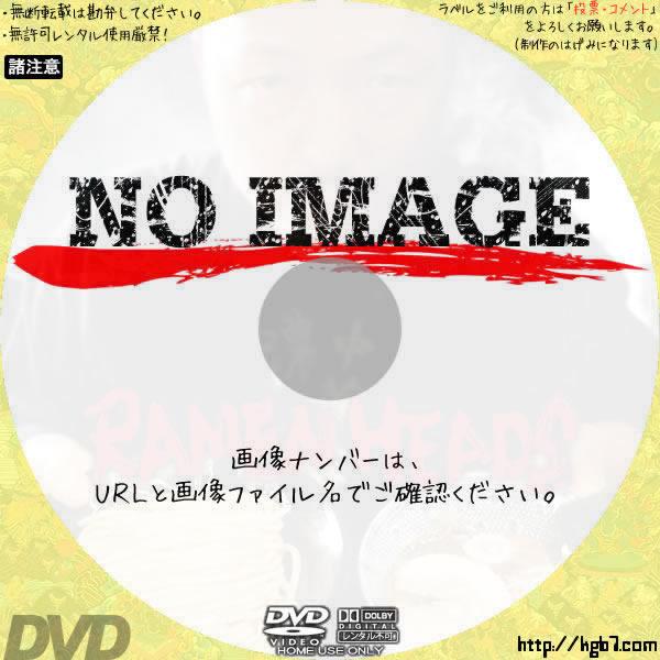 ラーメンヘッズ (2017) BD・DVDラベル