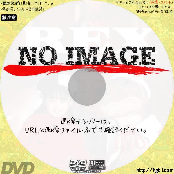 REX 恐竜物語 (02)(1997) BD・DVDラベル