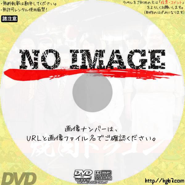 焼肉ドラゴン (2018) BD・DVDラベル