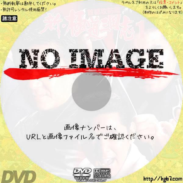 新・極道三国志 首都攻防篇 (2003) BD・DVDラベル