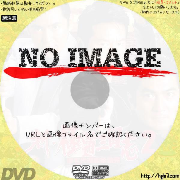 新・極道三国志2 伊豆代理戦争勃発 (2013) BD・DVDラベル