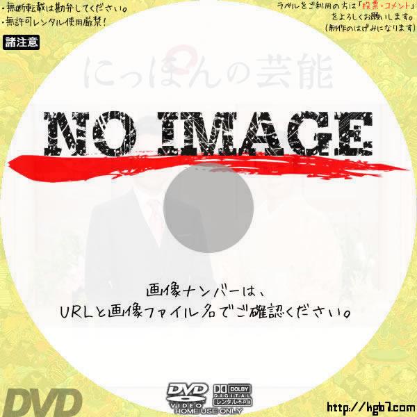 にっぽんの芸能 (汎用) BD・DVDラベル