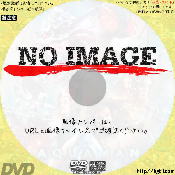 アクアマン (02)(2018) BD・DVDラベル