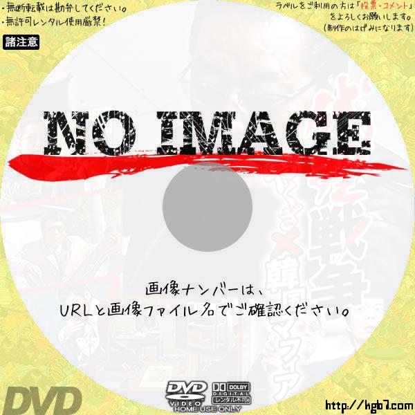 代理戦争 やくざ×韓国マフィア (2013) BD・DVDラベル