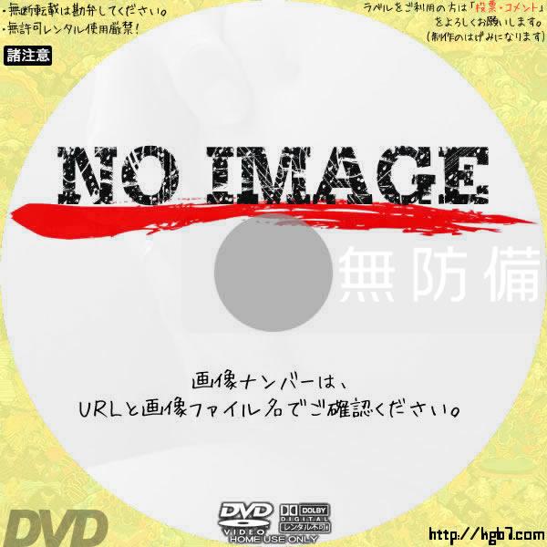 無防備 (2009) BD・DVDラベル