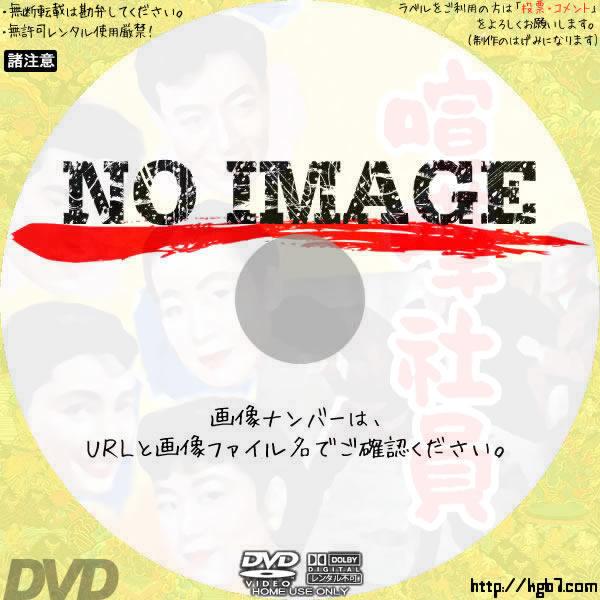 喧嘩社員 (1957) BD・DVDラベル