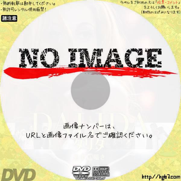 ダリダ あまい囁き (2018) BD・DVDラベル