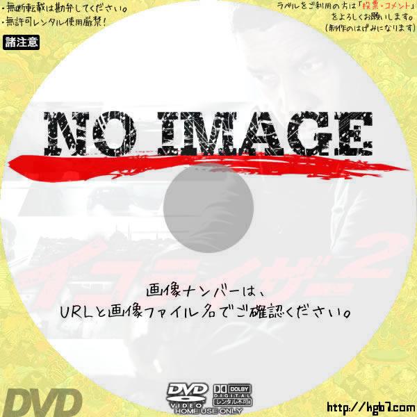 イコライザー2 (2018) BD・DVDラベル