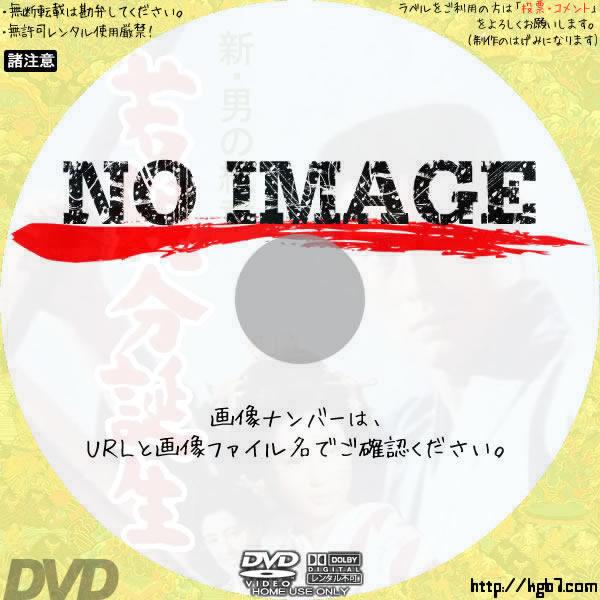 新・男の紋章 若親分誕生 (1967) BD・DVDラベル