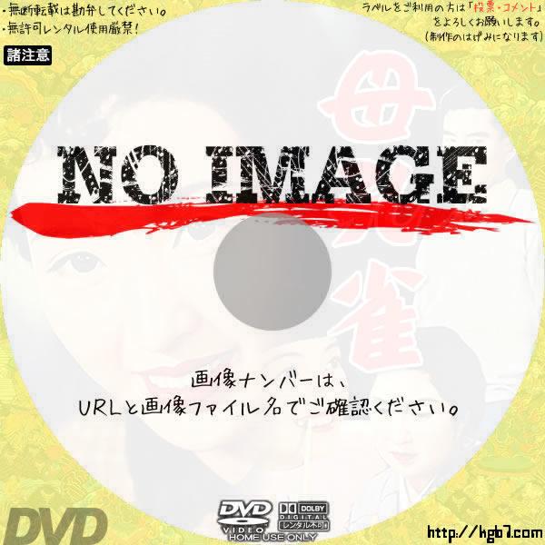 母孔雀 (1956) BD・DVDラベル