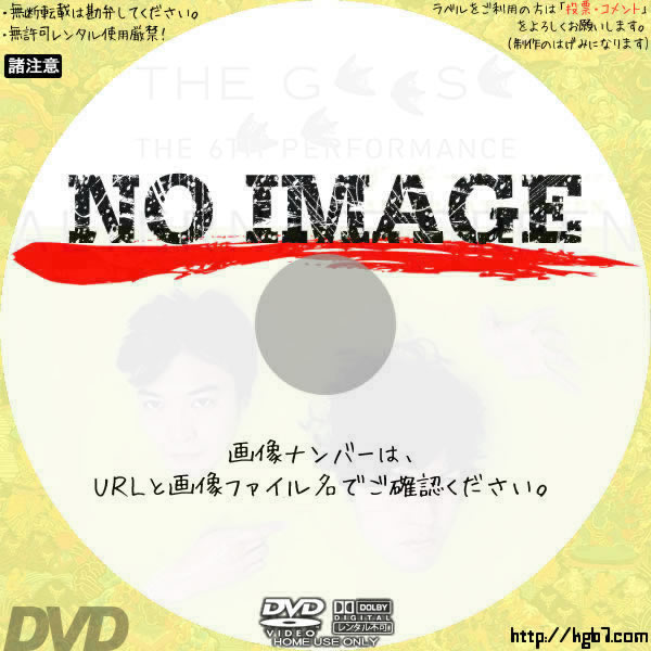 THE GEESE ALTERNATE GREEN (2010) BD・DVDラベル