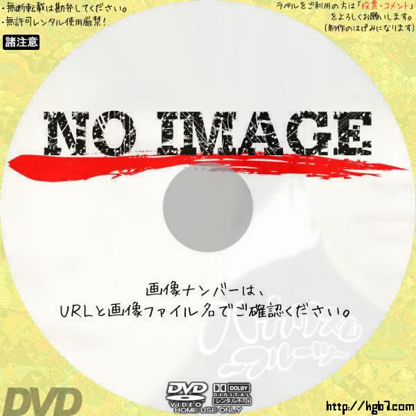 バカリズム ~フルーツ~ (2004) BD・DVDラベル