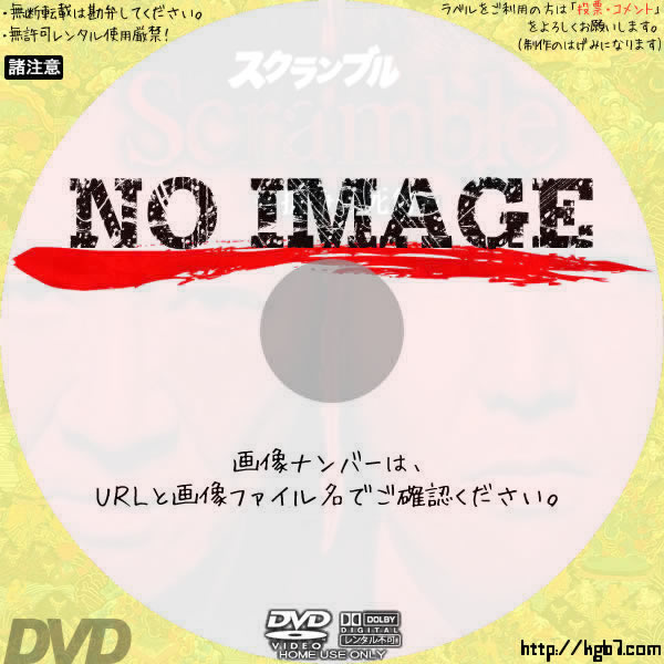 Scramble スクランブル 抗争の死角 (2013) BD・DVDラベル