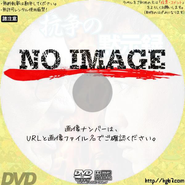 抗争の黙示録 (2012) BD・DVDラベル