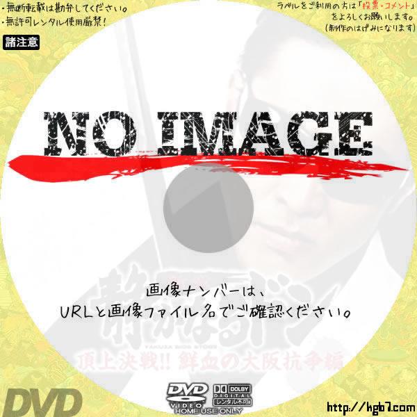 静かなるドン 新章 頂上決戦!!鮮血の大阪抗争編 (2011)  BD・DVDラベル