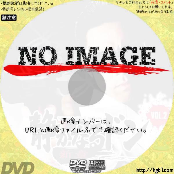 静かなるドン 新章 vol.2 (2009) BD・DVDラベル