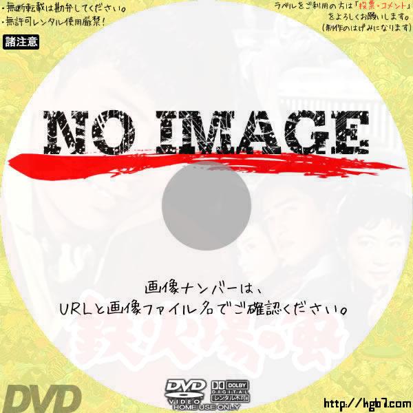 鉄火場の風 (1960) BD・DVDラベル