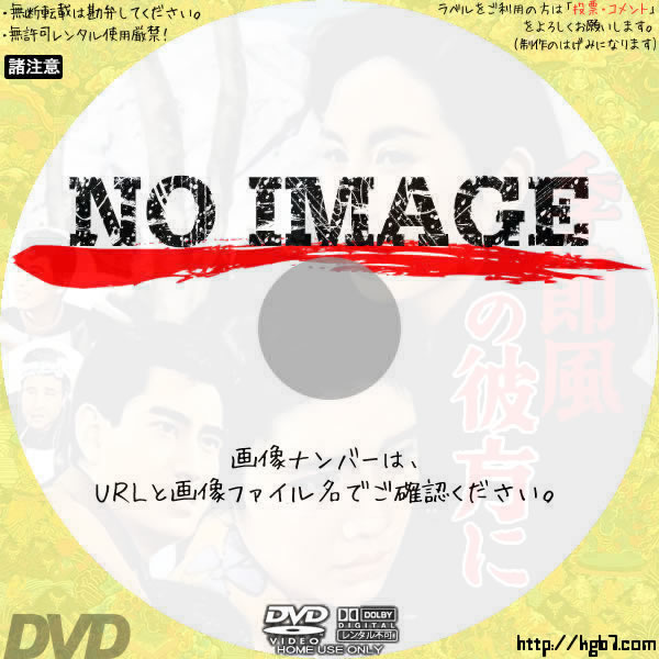 季節風の彼方に (1958) BD・DVDラベル