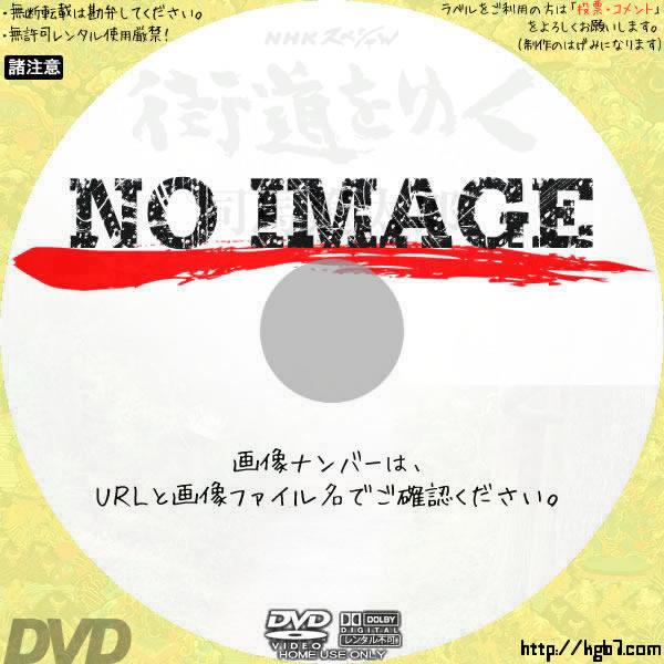 NHKスペシャル 街道をゆく (汎用2)(2018) BD・DVDラベル