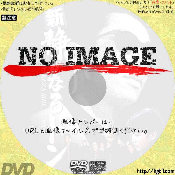 新・静かなるドン (1997) BD・DVDラベル