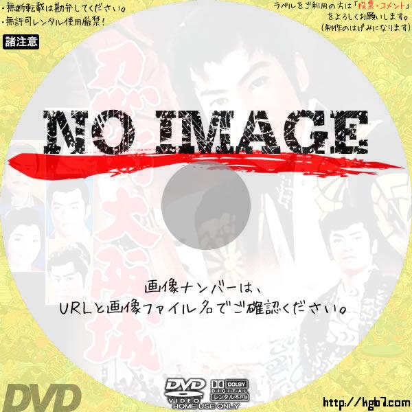 忍術大阪城 (1961) BD・DVDラベル