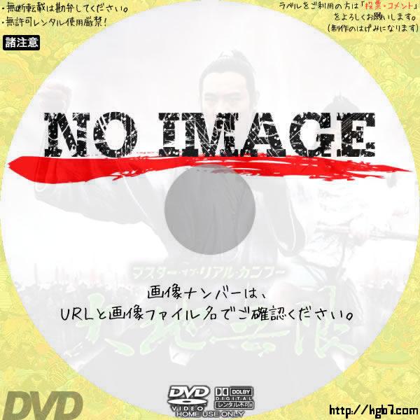 マスター・オブ・リアル・カンフー 大地無限 (02)(1993) BD・DVDラベル