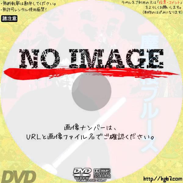 摩天楼ブルース (01)(1979) BD・DVDラベル