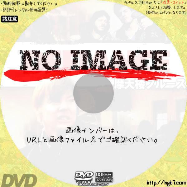 摩天楼ブルース (02)(1979) BD・DVDラベル
