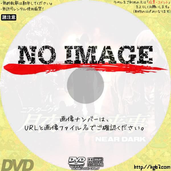 ニア・ダーク/月夜の出来事 (02)(1987) BD・DVDラベル