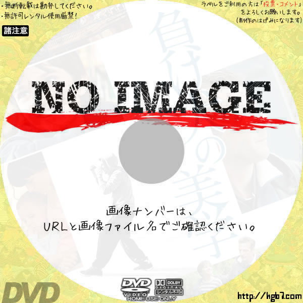 負け犬の美学 (2017) BD・DVDラベル