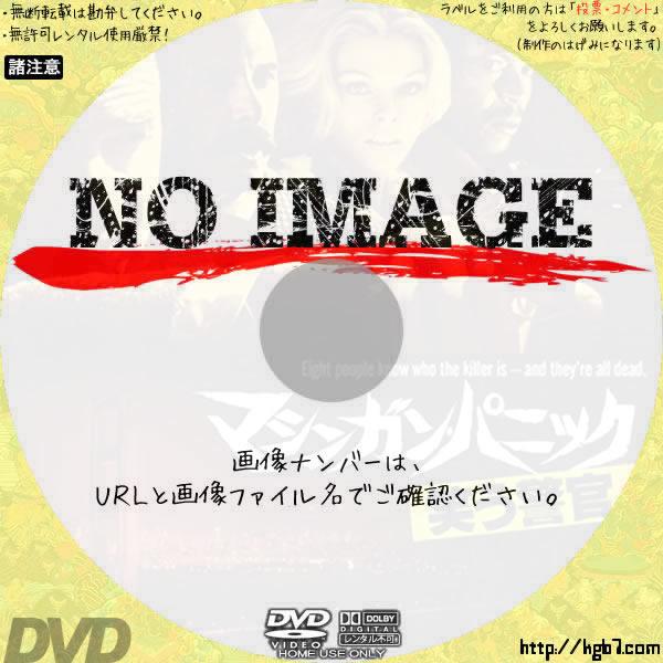 マシンガン・パニック (01)(1974)  BD・DVDラベル