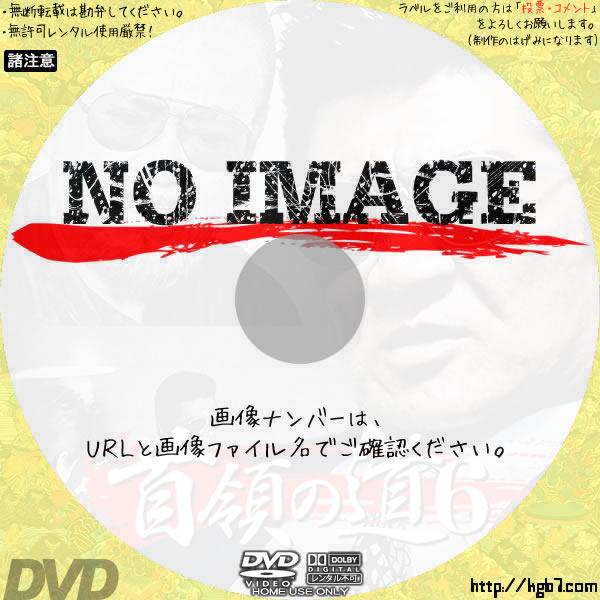 首領の道6 (2013) BD・DVDラベル
