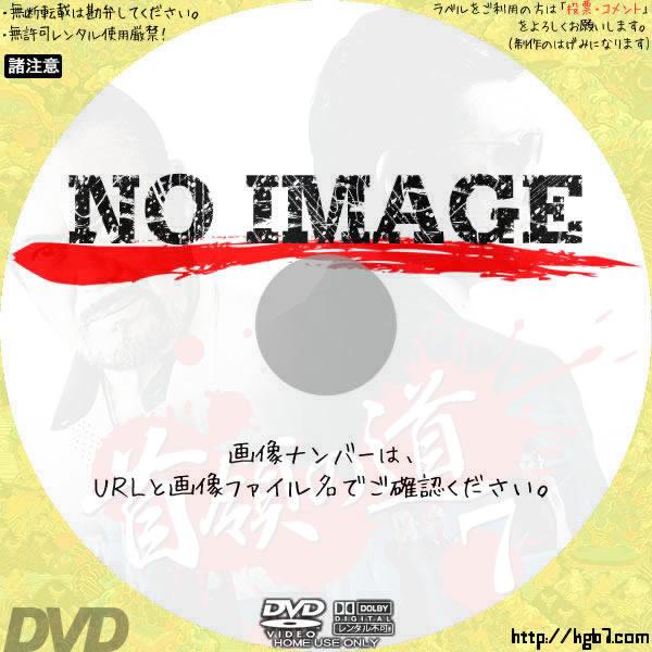 首領の道7 (2013) BD・DVDラベル