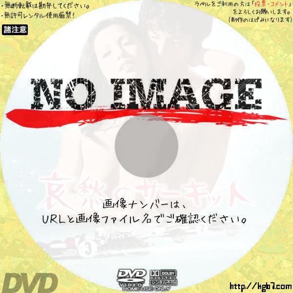 哀愁のサーキット (1972) BD・DVDラベル
