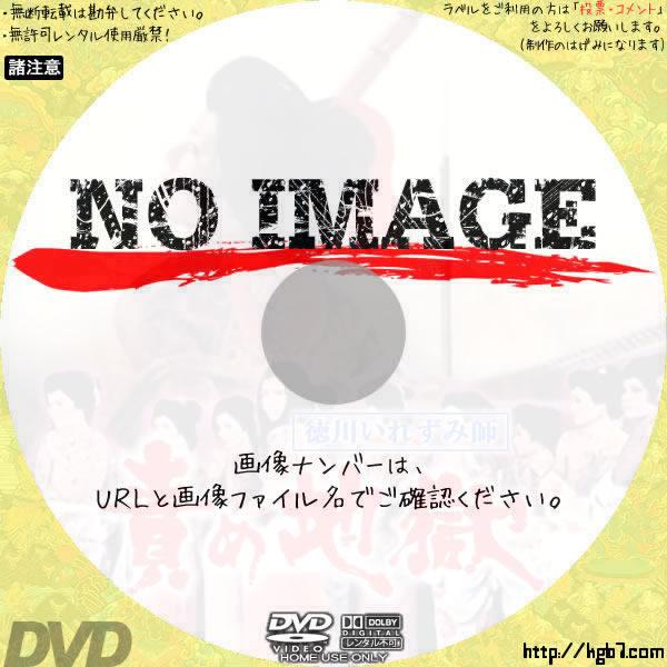 徳川いれずみ師 責め地獄 (1969) BD・DVDラベル
