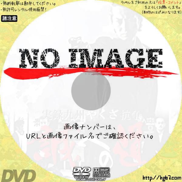 実録・九州やくざ抗争 誠への道 (2006) BD・DVDラベル