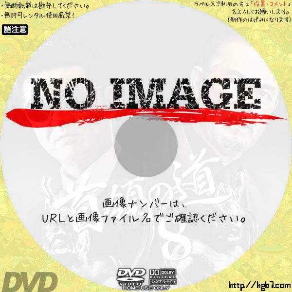 首領の道8 (2013) BD・DVDラベル