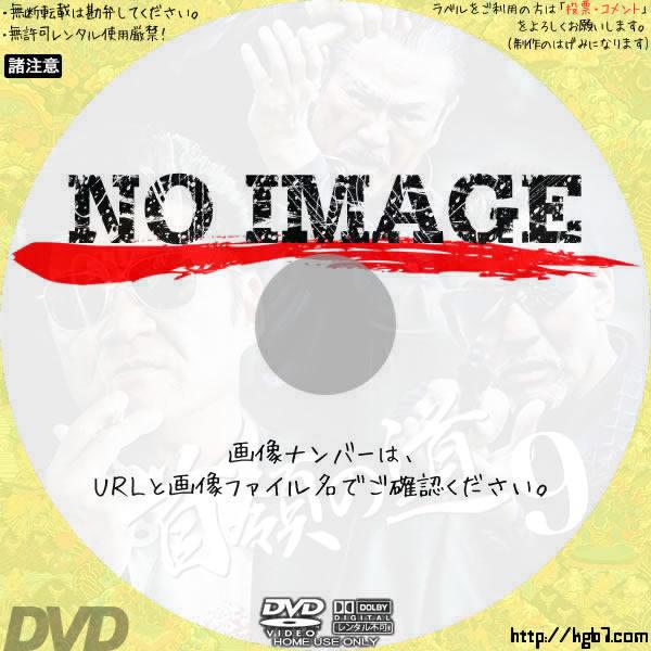 首領の道9 (2013) BD・DVDラベル