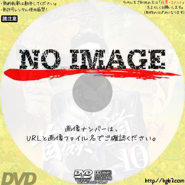 首領の道10 (2014) BD・DVDラベル