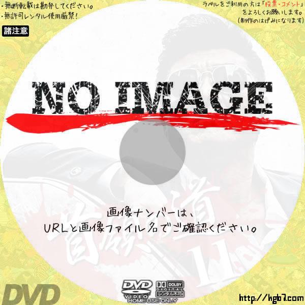 首領の道11 (2013) BD・DVDラベル