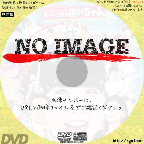 よしもと新喜劇映画 女子高生探偵 あいちゃん (2017) BD・DVDラベル