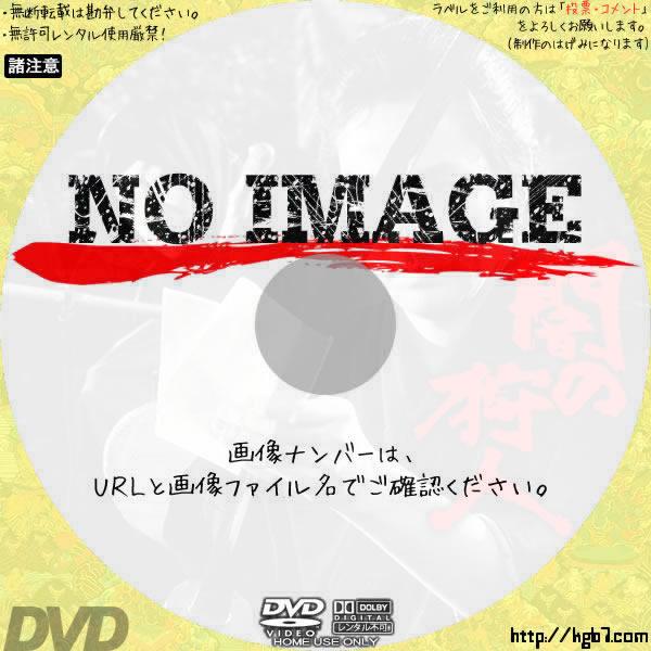 闇の狩人 (1994) BD・DVDラベル