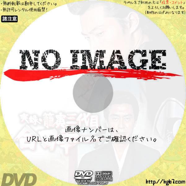 実録・籠寅三代目 合田幸一 (2004)  BD・DVDラベル