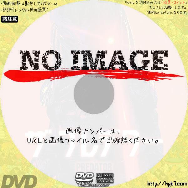 ザ・プレデター (01)(2018) BD・DVDラベル