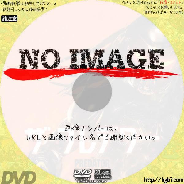 ザ・プレデター (02)(2018) BD・DVDラベル