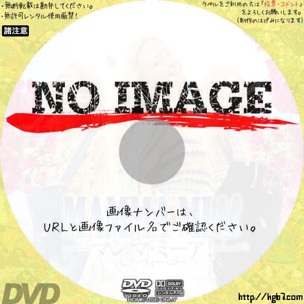 マンマ・ミーア! ヒア・ウィー・ゴー (2018) BD・DVDラベル