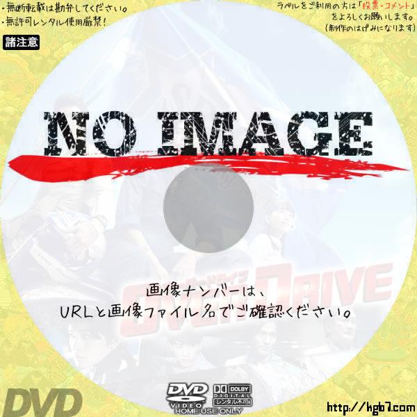 OVER DRIVE (2018) BD・DVDラベル