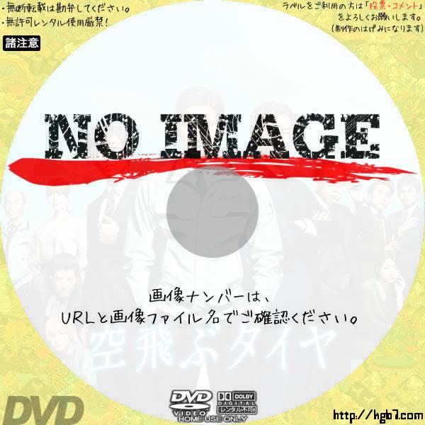空飛ぶタイヤ (2018) BD・DVDラベル