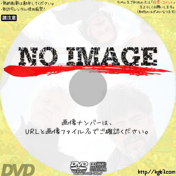 ロープ 戦場の生命線 (2015) BD・DVDラベル