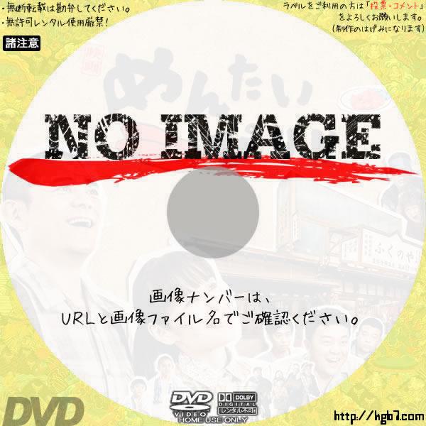 映画めんたいぴりり (2019) BD・DVDラベル